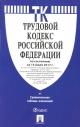 Трудовой кодекс РФ на 15.07.17 с таблицей изменений